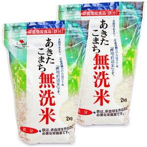 大潟村あきたこまち生産者協会 あきたこまち無洗米 鉄分 2kg × 2袋 栄養機能食品 (鉄分)《賞味期限2020年10月8日》