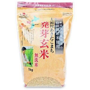 大潟村あきたこまち生産者協会 大潟村あきたこまち発芽玄米 特別栽培米使用 無洗米 栄養機能食品 (鉄分)1kg