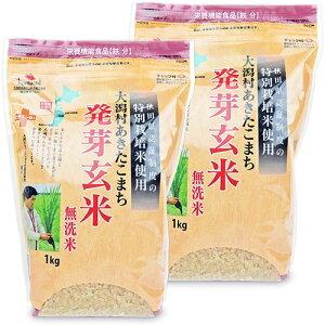 大潟村あきたこまち生産者協会 大潟村あきたこまち発芽玄米 特別栽培米使用 無洗米 栄養機能食品 (鉄分)1kg × 2袋