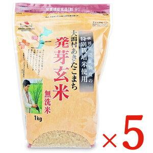 《送料無料》大潟村あきたこまち生産者協会 大潟村あきたこまち発芽玄米 特別栽培米使用 無洗米 栄養機能食品 (鉄分)1kg × 5袋 ケース販売