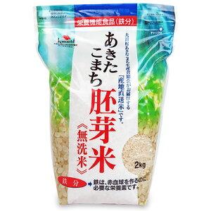 大潟村あきたこまち生産者協会 あきたこまち胚芽米 無洗米 鉄分強化 2kg 栄養機能食品(鉄分)