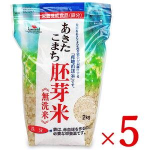 《送料無料》大潟村あきたこまち生産者協会 あきたこまち胚芽米 無洗米 鉄分強化 2kg × 5袋 ケース販売 栄養機能食品(鉄分)