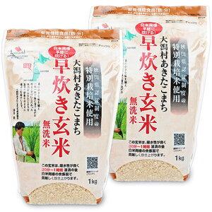 大潟村あきたこまち生産者協会 大潟村あきたこまち早炊き玄米 無洗米 栄養機能食品 (鉄分)1kg × 2袋《あす楽》