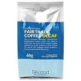 《メール便選択可》フェアトレード インスタントコーヒー カフェインレス (詰替) 60g