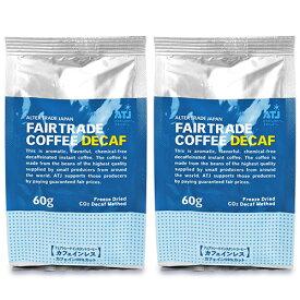 《メール便選択可》フェアトレード インスタントコーヒー カフェインレス (詰替) 60g × 2袋