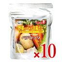 《送料無料》ベジクック 90g × 10袋 [TAC21] 【顆粒 無添加 コンソメ ブイヨン 洋風だし スープの素】
