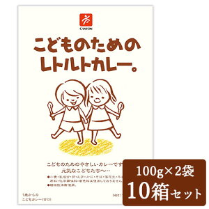 《送料無料》キャニオンスパイス こどものためのレトルトカレー。 [100g(1人前)× 2袋] × 10箱 ケース販売