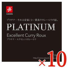 《送料無料》キャニオンスパイス プラチナ エクセレントカレールウ 100g × 10個 セット ケース販売