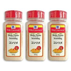 ユウキ食品 マコーミック ポテトシーズニング コンソメ 350g × 3本 セット