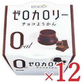 《送料無料》遠藤製餡 0カロリー チョコ ようかん 90g × 12個 ケース販売