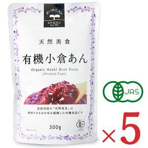 《送料無料》遠藤製餡 天然美食 有機小倉あん パウチ 300g × 5個 セット ケース販売 有機JAS