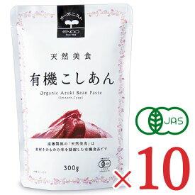 《送料無料》遠藤製餡 天然美食 有機こしあん パウチ 300g × 10個 セット ケース販売 有機JAS