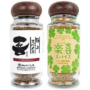 福島精肉店 極上スパイス 喜 80g & 楽喜(ラッキー) スパイス 70g 各1瓶 味比べ セット