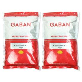 《送料無料》GABAN ギャバン カレーパウダー 1kg × 2袋