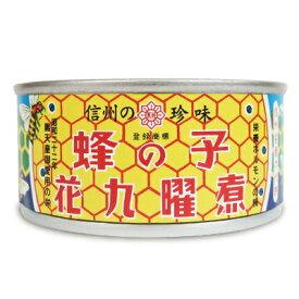 原田商店 蜂の子花九曜煮 F3 65g
