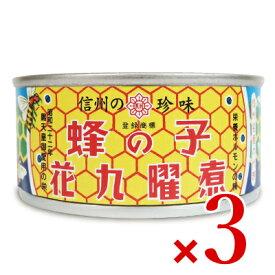 《送料無料》原田商店 蜂の子花九曜煮 F3 65g × 3缶