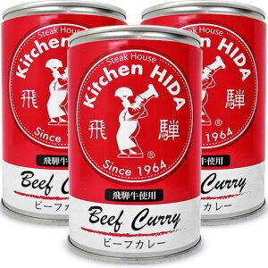 飛騨ハム 飛騨牛使用ビーフカレー 430g × 3缶 セット ギフト箱無し