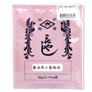 《メール便選択可》菱六 醤油用旭菌 醤油用小袋粉状 20g