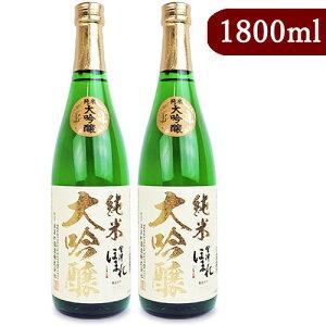 《送料無料》ほまれ酒造 会津ほまれ 純米大吟醸 極 1800ml × 2本 セット