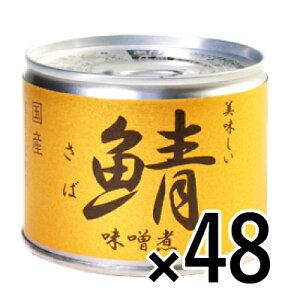 《送料無料》 伊藤食品 美味しい鯖 味噌煮 190g × 48缶