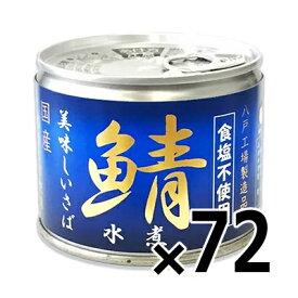 《送料無料》 伊藤食品 美味しい鯖 水煮 食塩不使用 190g × 72缶【沖縄県への発送不可】