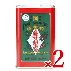 《送料無料》岩井の胡麻油 金岩井 純正胡麻油 青缶 1600g × 2缶