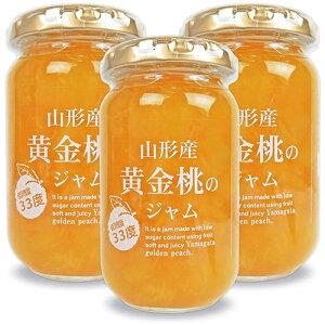 伊豆フェルメンテ 山形産黄金桃のジャム 180g × 3瓶 セット