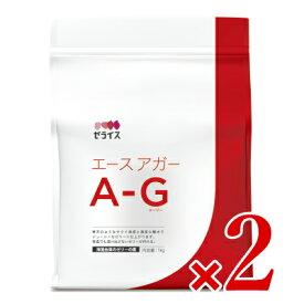 《送料無料》 ゼライス エースアガーA-G 1kg × 2袋 [カラギーナン製剤]