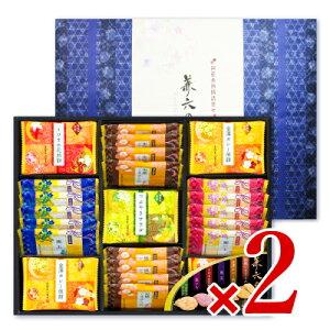 《送料無料》金澤兼六製菓 兼六の華 × 2箱 KRH-20
