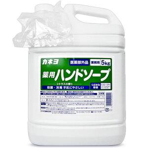 《送料無料》【医薬部外品】カネヨ石鹸 薬用ハンドソープ 液体 業務用 5kg 詰め替え