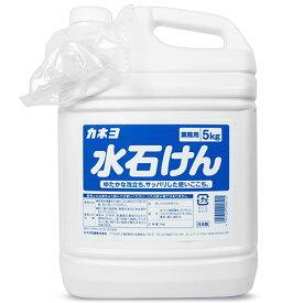 《送料無料》カネヨ石鹸 ハンドソープ 水石けん 液体 業務用 5kg 詰め替え