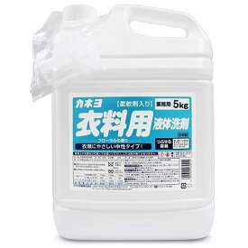カネヨ石鹸 柔軟剤入り 衣料用洗剤 業務用 5kg