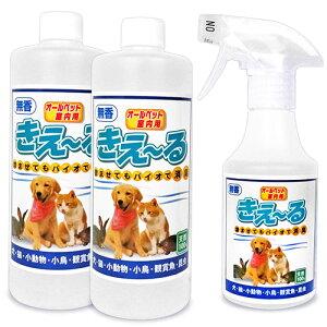 《送料無料》環境ダイゼン きえ〜る ペット用 スプレーボトル 280ml + 詰替え用 500ml(2本)