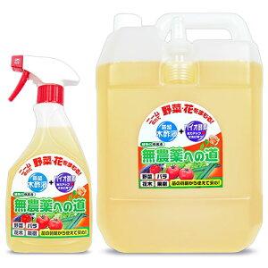 《送料無料》環境ダイゼン 無農薬への道 スプレーボトル 500ml + 詰替用 4L セット