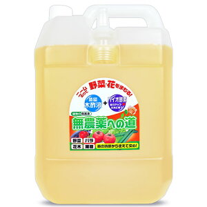 【お買い物マラソン限定クーポン発行中!】《送料無料》環境ダイゼン 無農薬への道 詰替用 4L