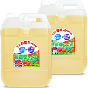 《送料無料》環境ダイゼン 無農薬への道 詰替用 4L × 2個