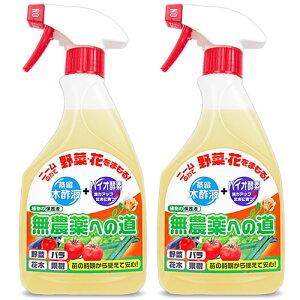 環境ダイゼン 無農薬への道 スプレーボトル 500ml × 2本 セット