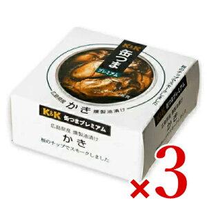 K&K 缶つまプレミアム 広島県産 かき燻製油漬け 60g × 3個 【缶つま 缶詰 KK ほたて 帆立 つまみ】