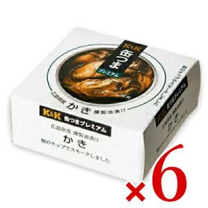 《送料無料》K&K 缶つまプレミアム 広島県産 かき燻製油漬け 60g × 6個 【缶つま 缶詰 KK ほたて 帆立 つまみ】