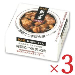 K&K 缶つまプレミアム 鹿児島県産 赤鶏さつま炭火焼 75g × 3個 【缶つま 缶詰 KK 鶏肉 焼き鳥 やきとり 焼き鶏 つまみ】