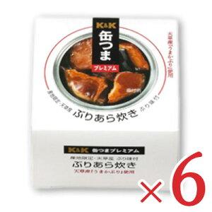 K&K 缶つまプレミアム 九州産 ぶりあら炊き 150g × 6個 【缶つま 缶詰 KK ぶり ブリ 鰤 つまみ】