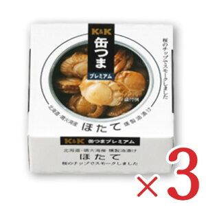 K&K 缶つまプレミアム 北海道噴火湾産ほたて 燻製油漬け 55g × 3個 【缶つま 缶詰 KK ほたて 帆立 つまみ】
