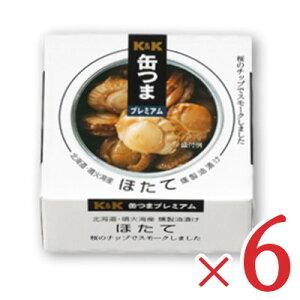 《送料無料》K&K 缶つまプレミアム 北海道噴火湾産ほたて 燻製油漬け 55g × 6個 【缶つま 缶詰 KK ほたて 帆立 つまみ】