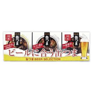 【マラソン限定!最大2000円OFFクーポン】国分 K&K 缶つま ビールに合う缶つま BEER SELECTION