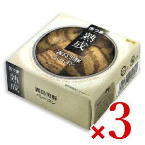 K&K 缶つま熟成 霧島黒豚ベーコン 60g × 3個 【缶つま 缶詰 KK 豚肉 ベーコン つまみ】
