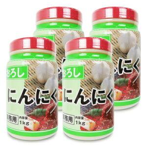 《送料無料》九州ファーム おろしにんにく1kg × 4個