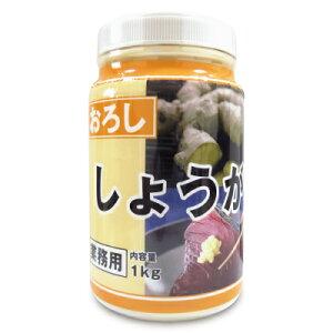 九州ファーム おろししょうが(有塩)1kg
