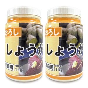 九州ファーム おろししょうが(有塩)1kg × 2個