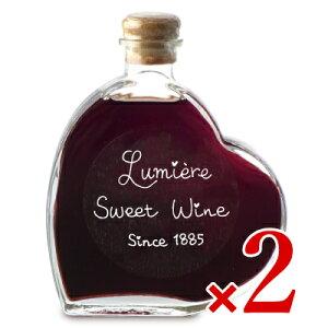 ルミエール スウィートワイン 200ml × 2個