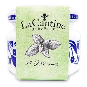 ラ・カンティーヌ LaCantine バジルソース 50g